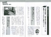 140709月刊不動産流通