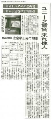 150327日経記事