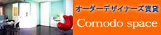 関西デザイナーズ賃貸 コモドスペース